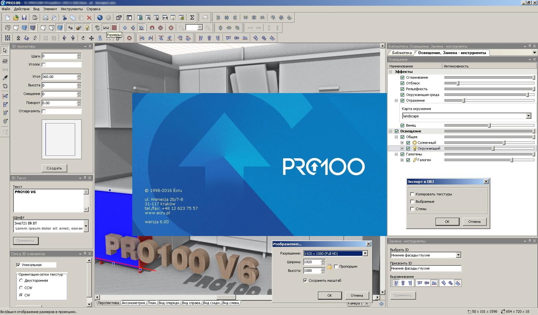 Pro100 6.2 полная версия
