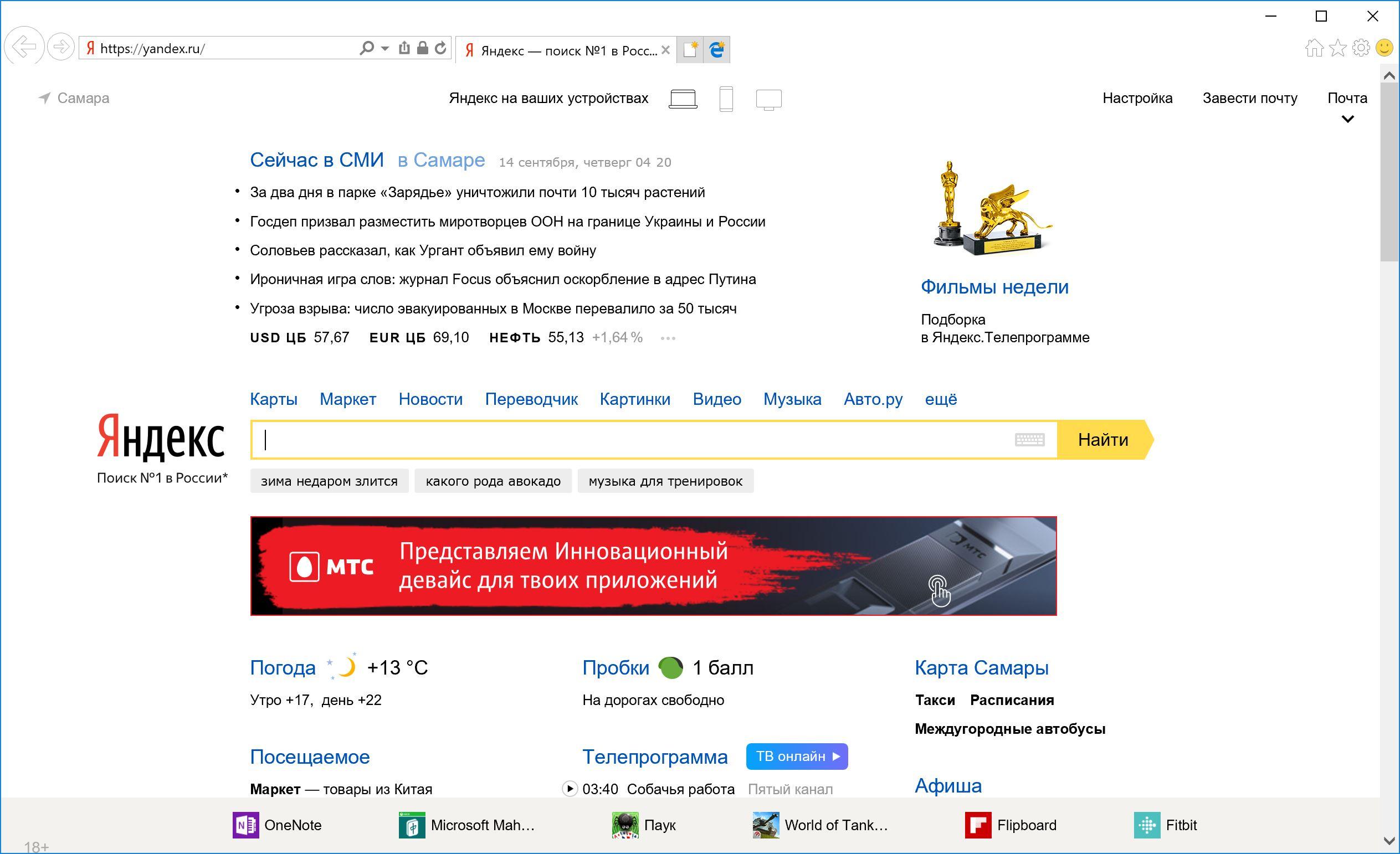 Www Internet Explorer