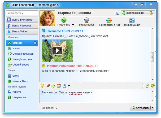 Qip im скачать бесплатно на компьютер