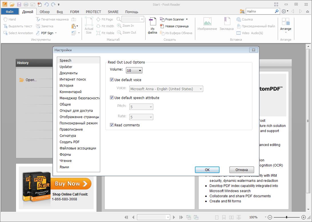 Скачать бесплатно программу для чтения документов пдф