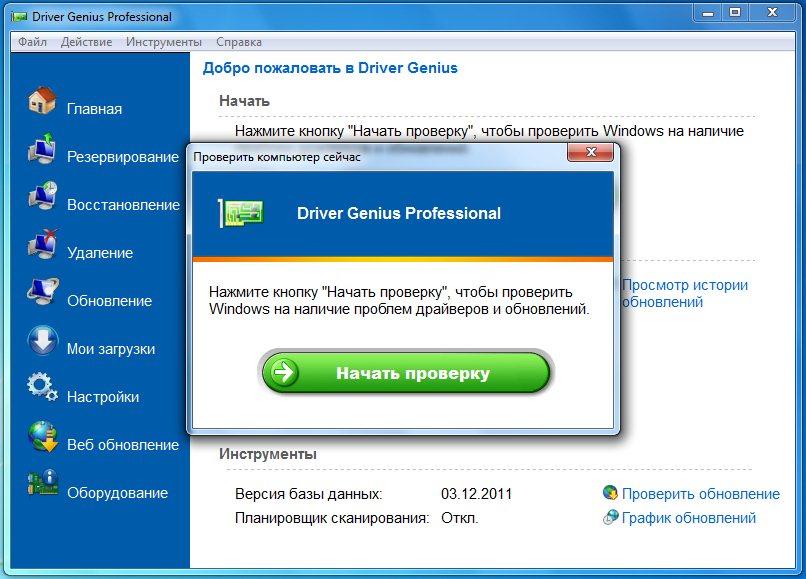 Драйвера скачать бесплатно на русском языке