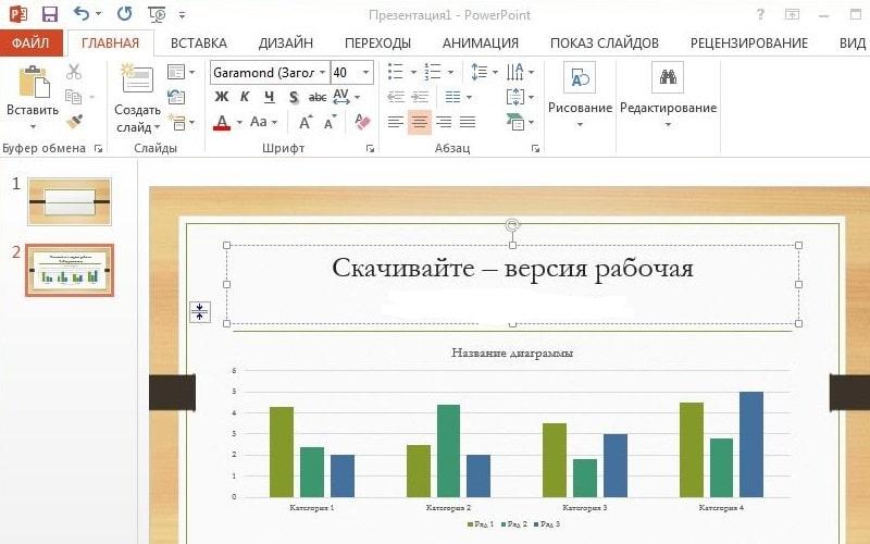 Графики PowerPoint 2013