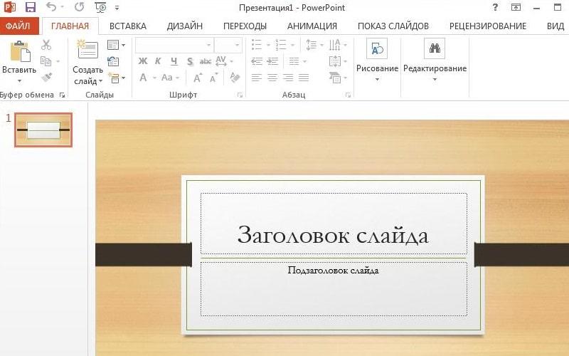 Создать презентацию PowerPoint 2013