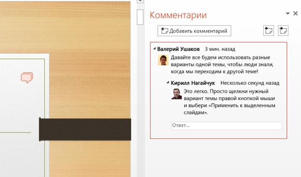 Совместная работа в PowerPoint 2013