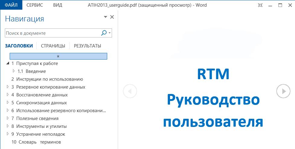 Работа с PDF в Word 2013