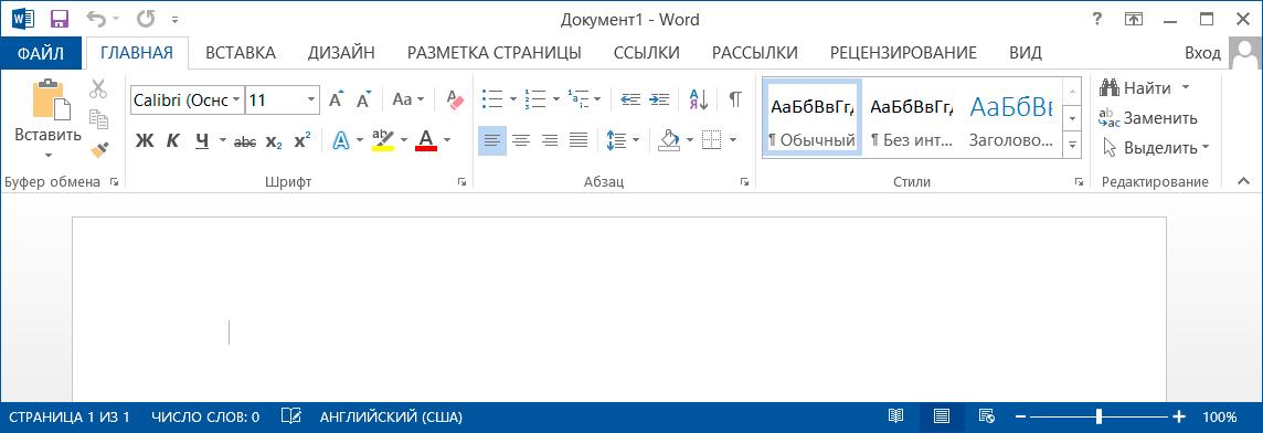 Интерфейс Word 2013