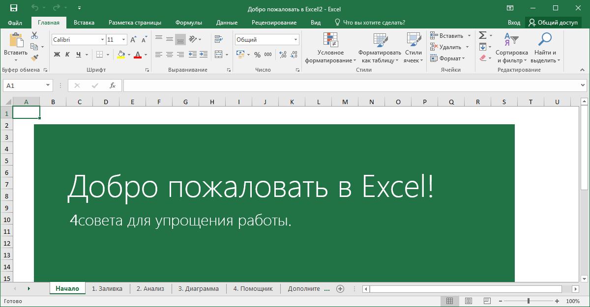 Главная страница Excel 2016