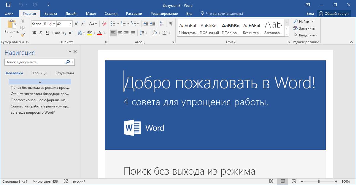 Интерфейс Word 2016