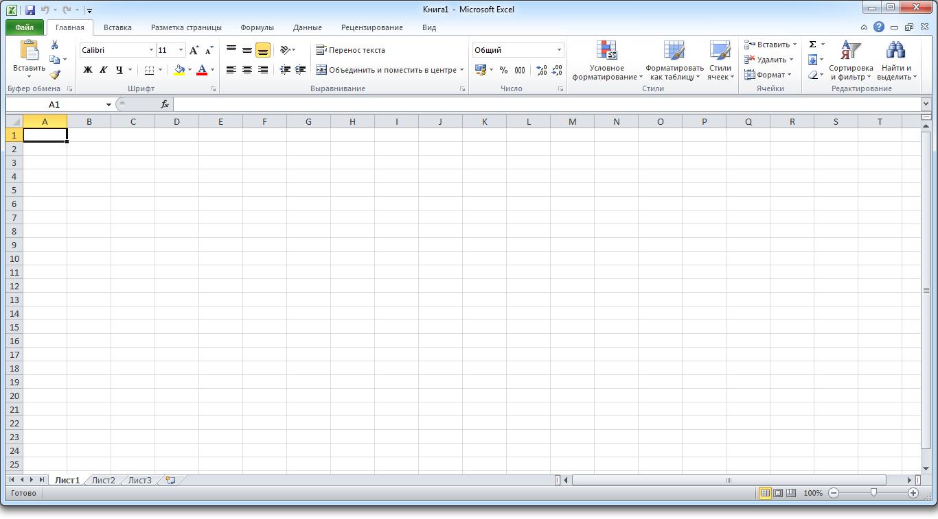 Главная страница Excel 2010