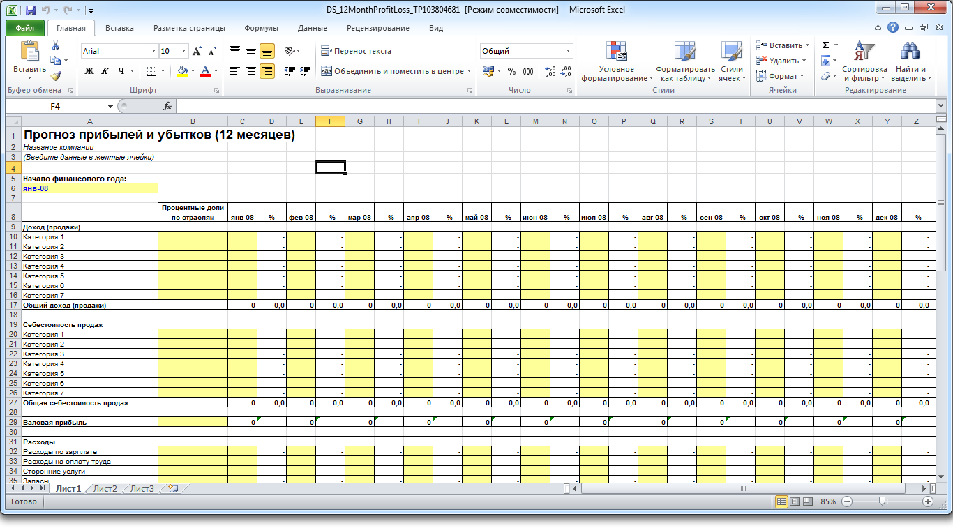 Таблица Excel 2010