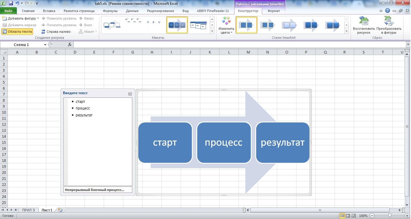 Работа с рисунками SmartArt в Excel 2010