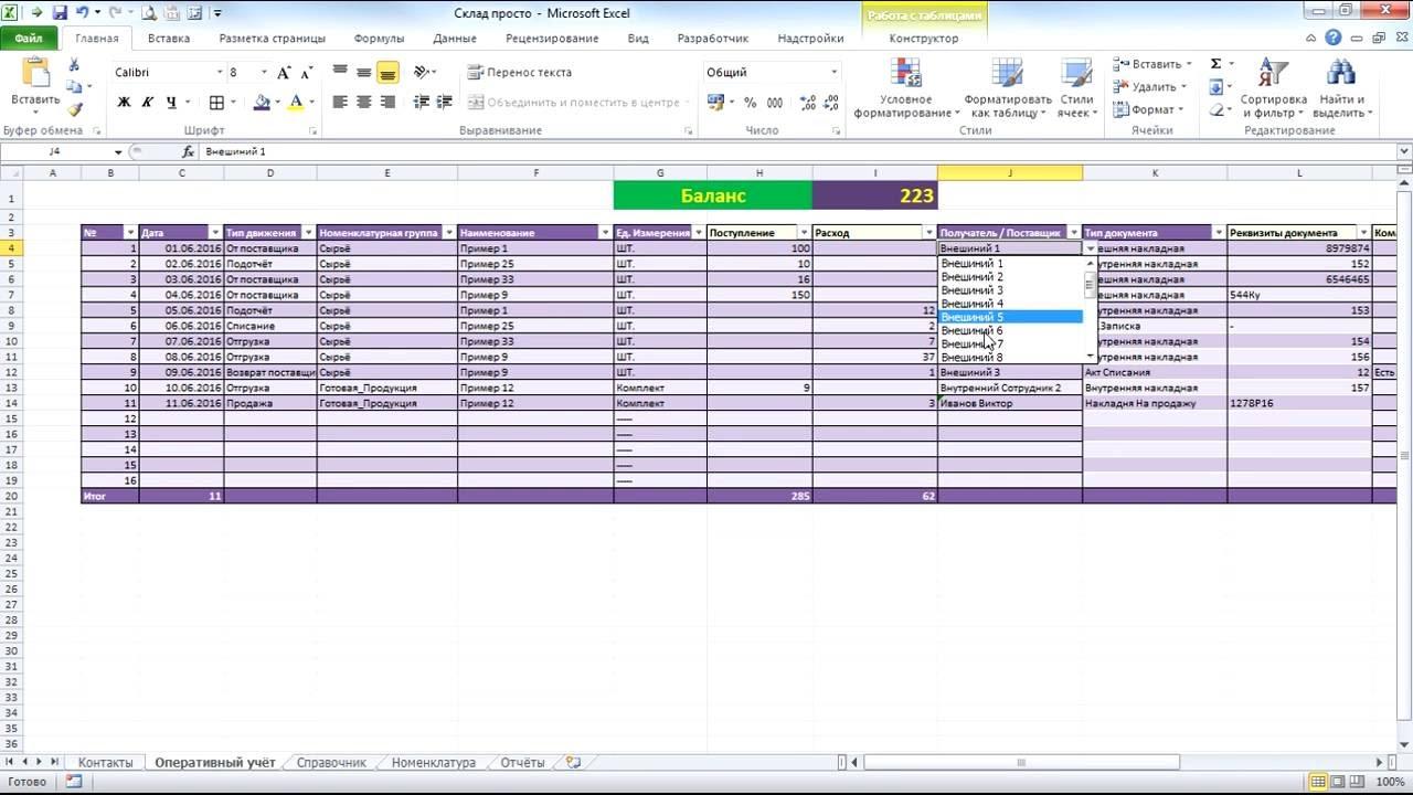 Таблица «Склад» в Excel 2010
