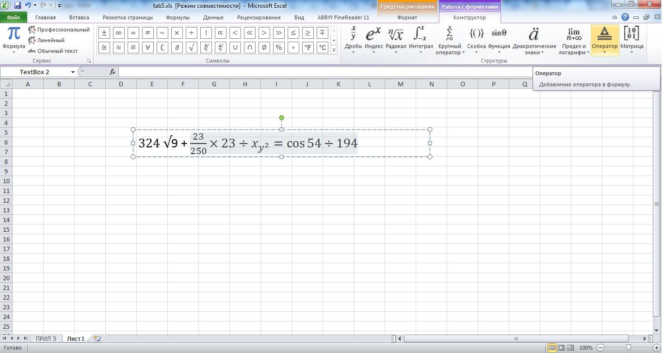 Работа с формулами в Excel 2010