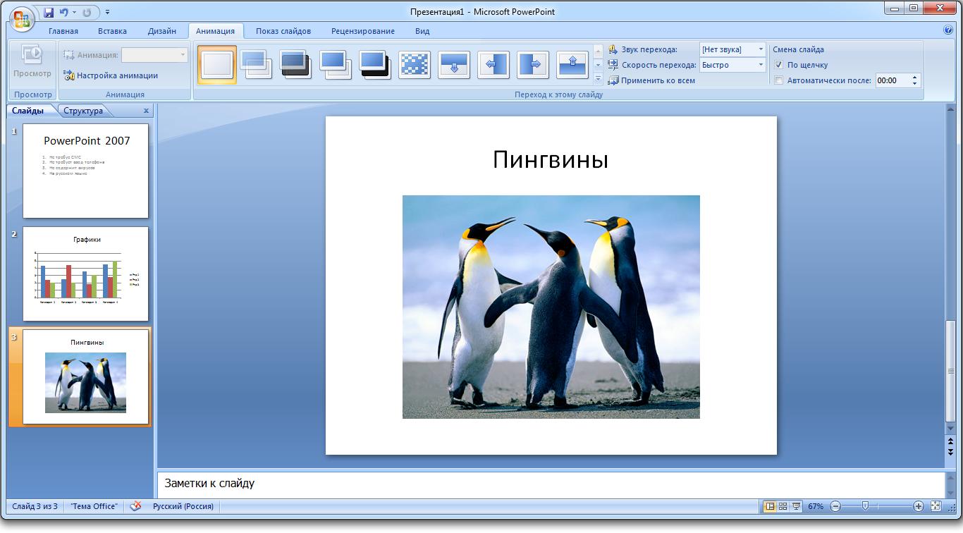 Интерфейс PowerPoint 2007