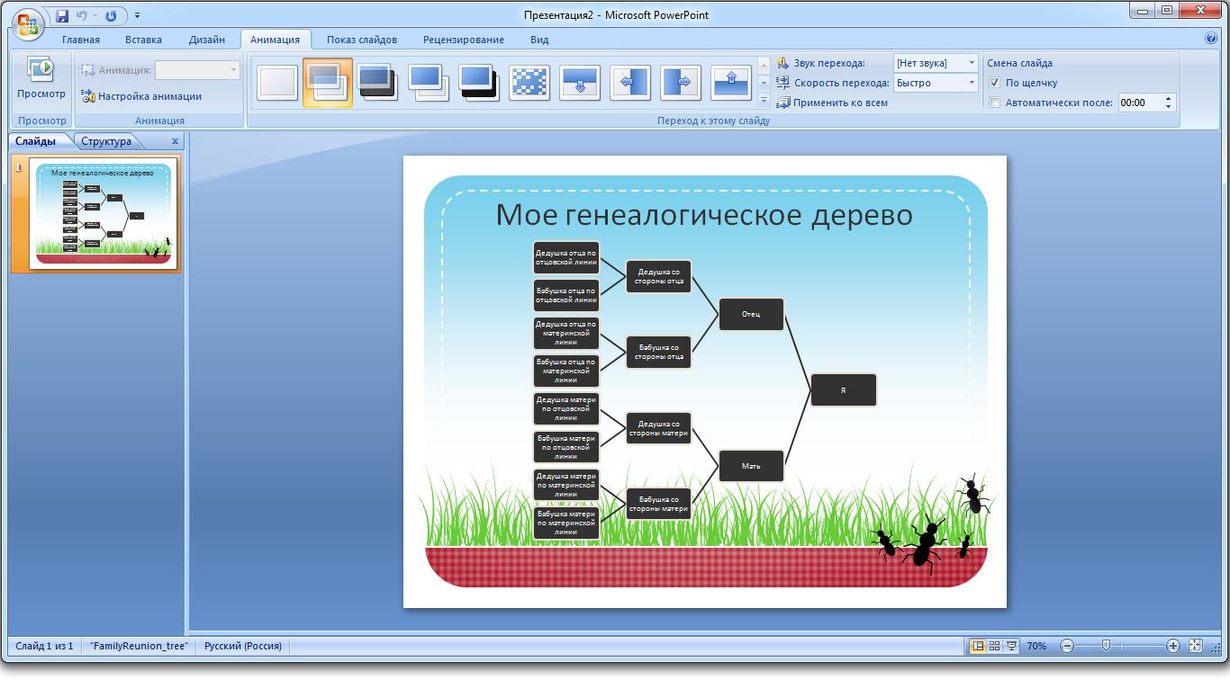 Графики PowerPoint 2007