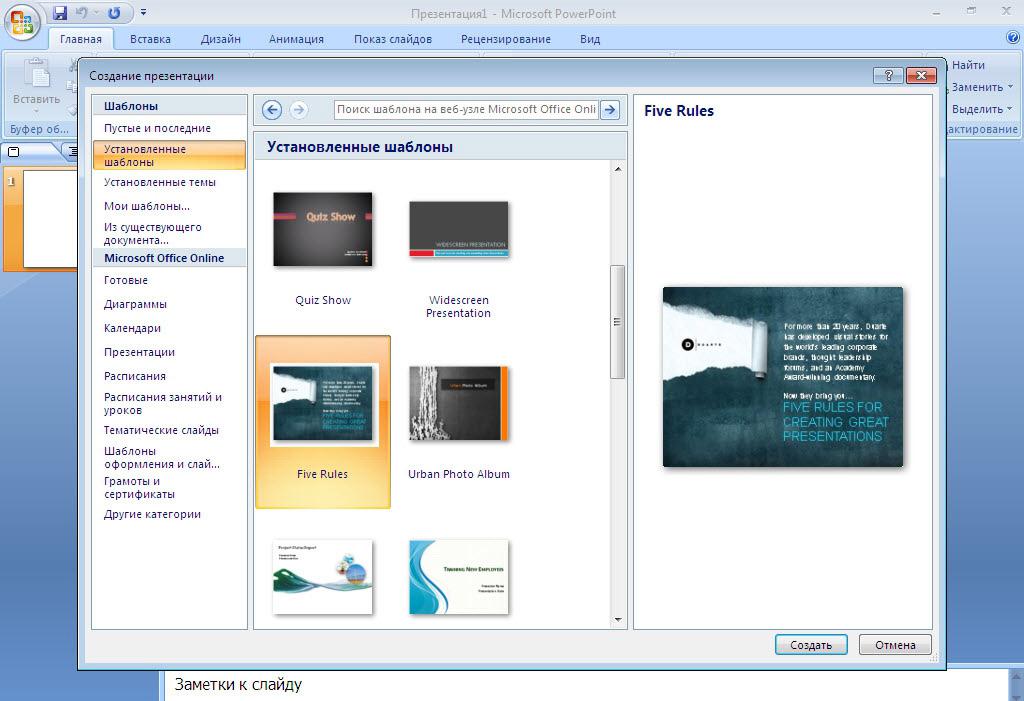 Шаблоны PowerPoint 2007