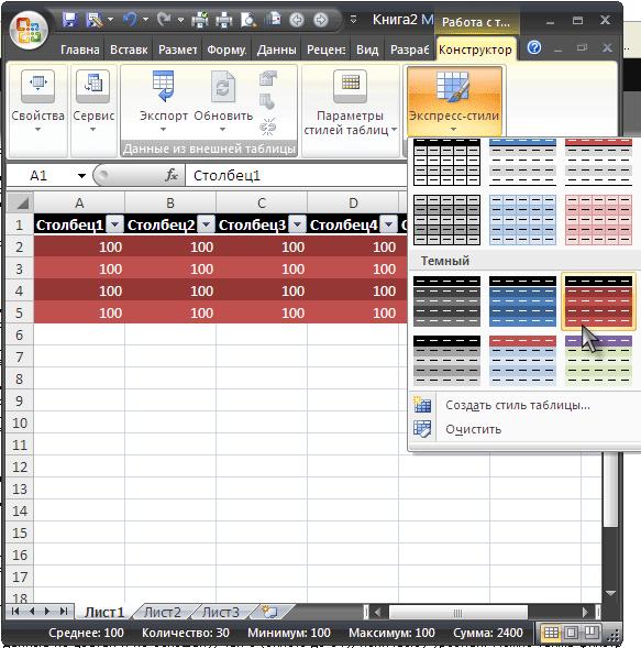 Шаблоны Excel 2007