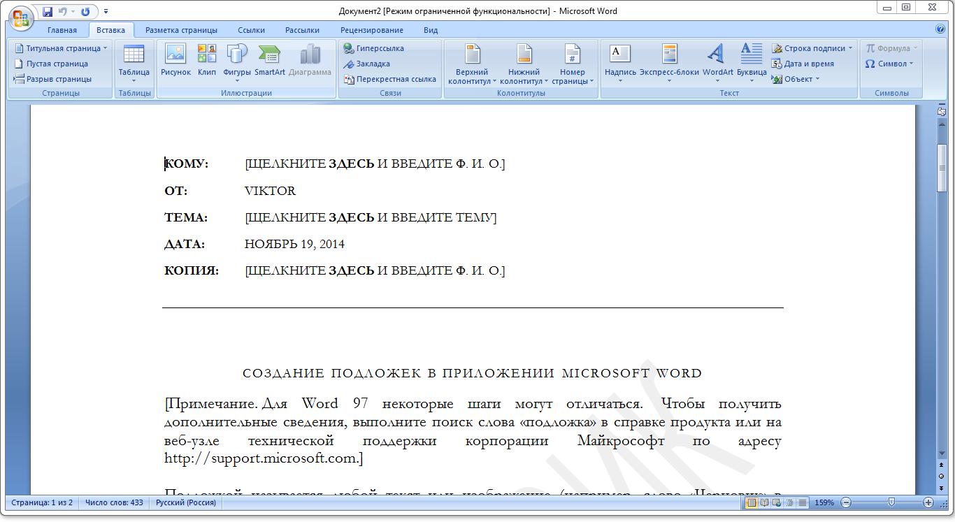 Главная страница Word 2007