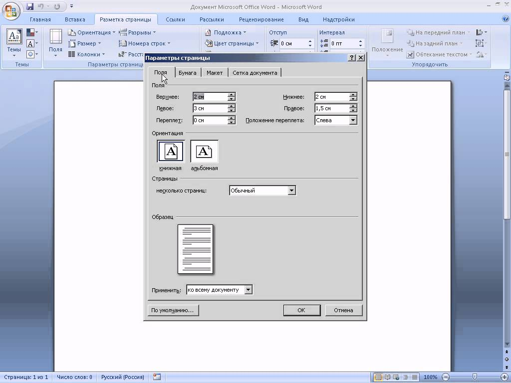 Параметры страницы в Word 2007