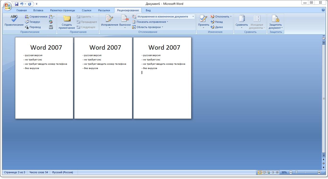 SmartArt Word 2007