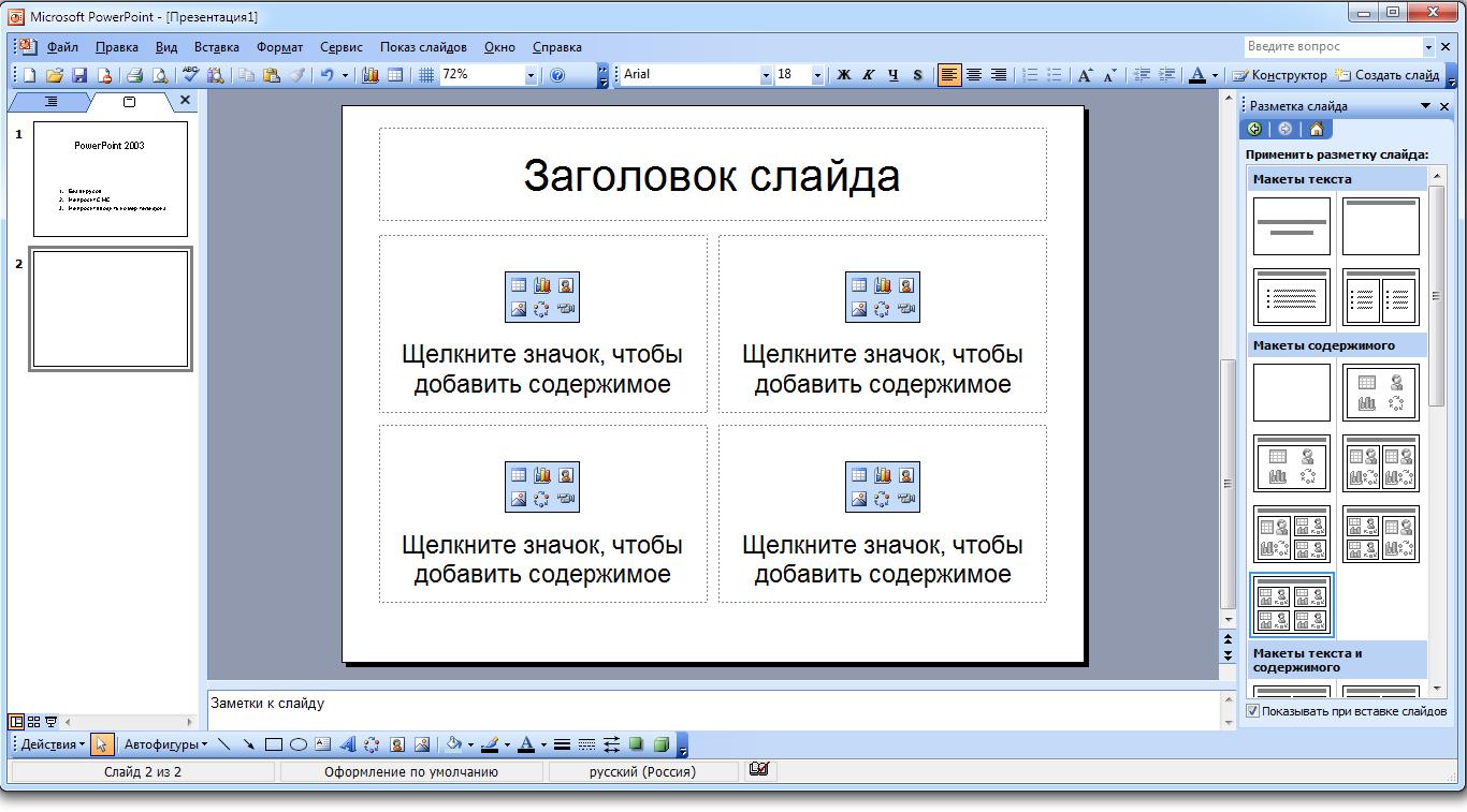 Макеты слайдов PowerPoint 2003