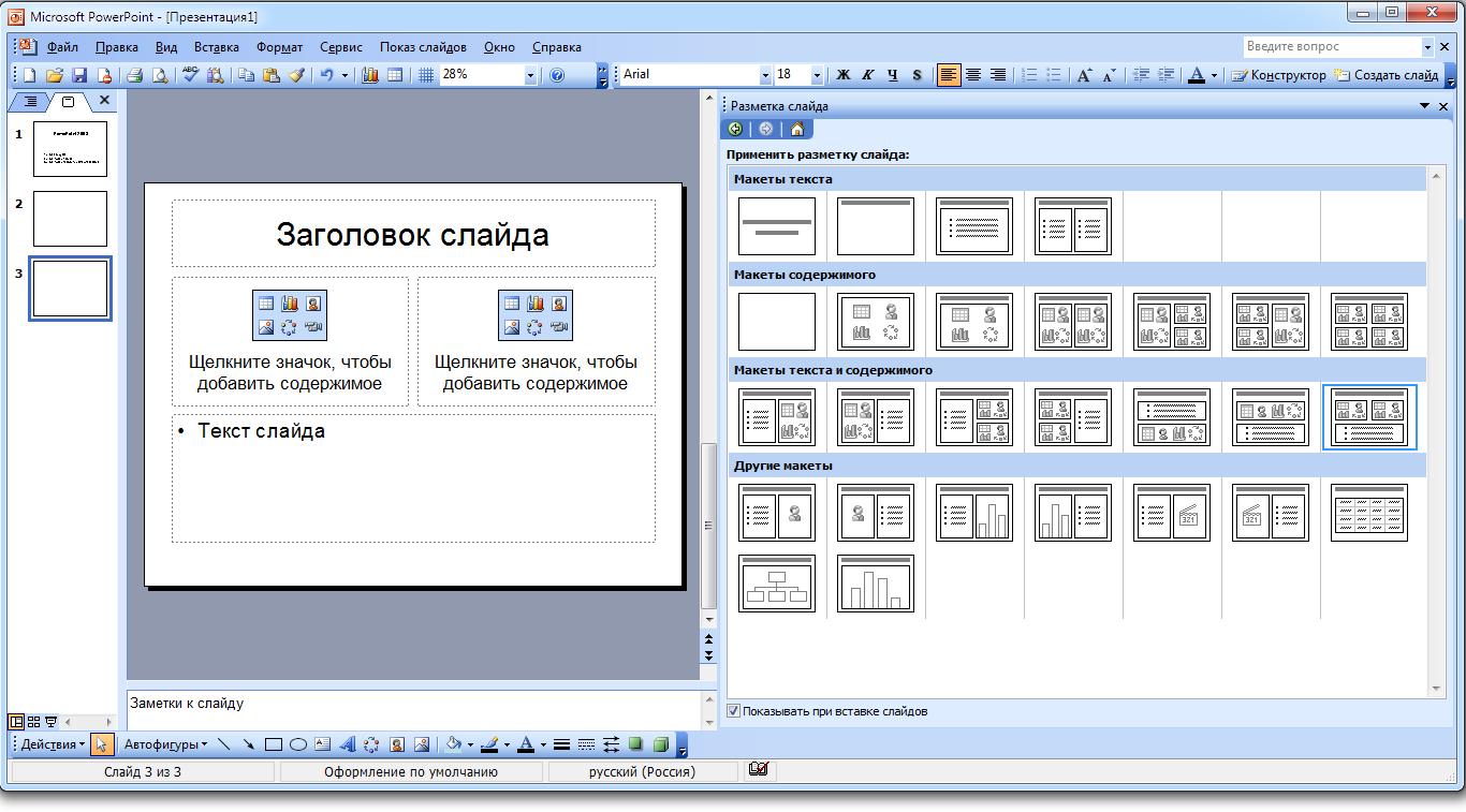 Выбор разметки слайда PowerPoint 2003