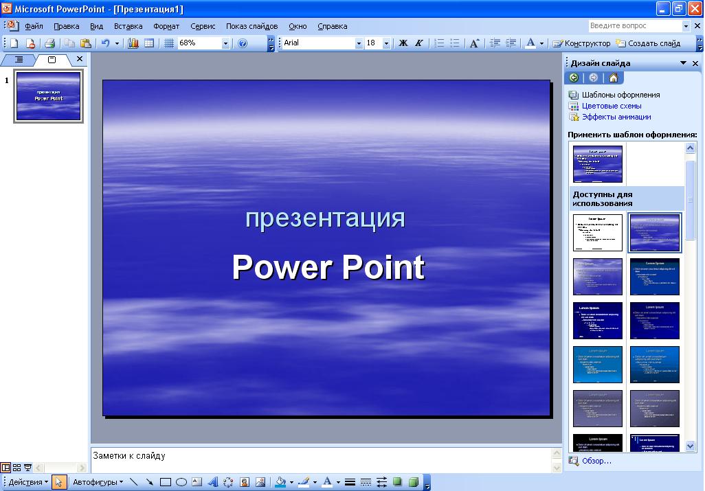 Презентация PowerPoint 2003