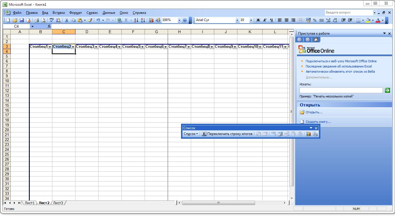 Работа с выпадающими списками в Excel 2003