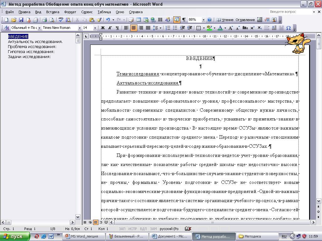 Работа в Word 2003