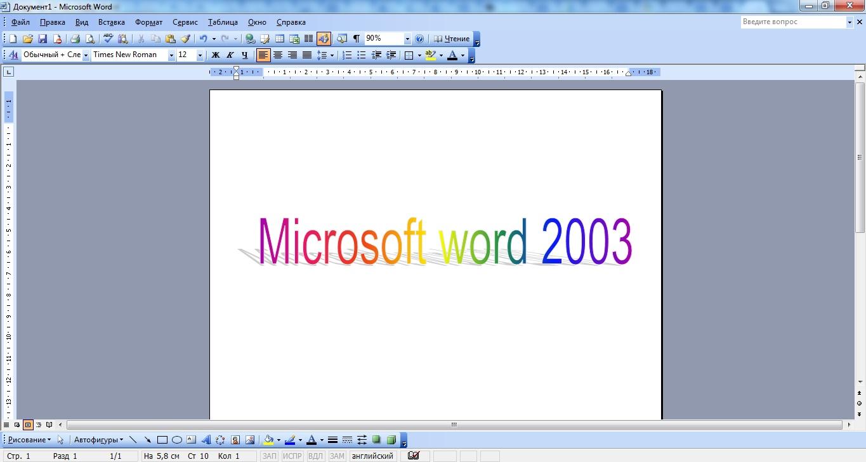 Главная страница Word 2003