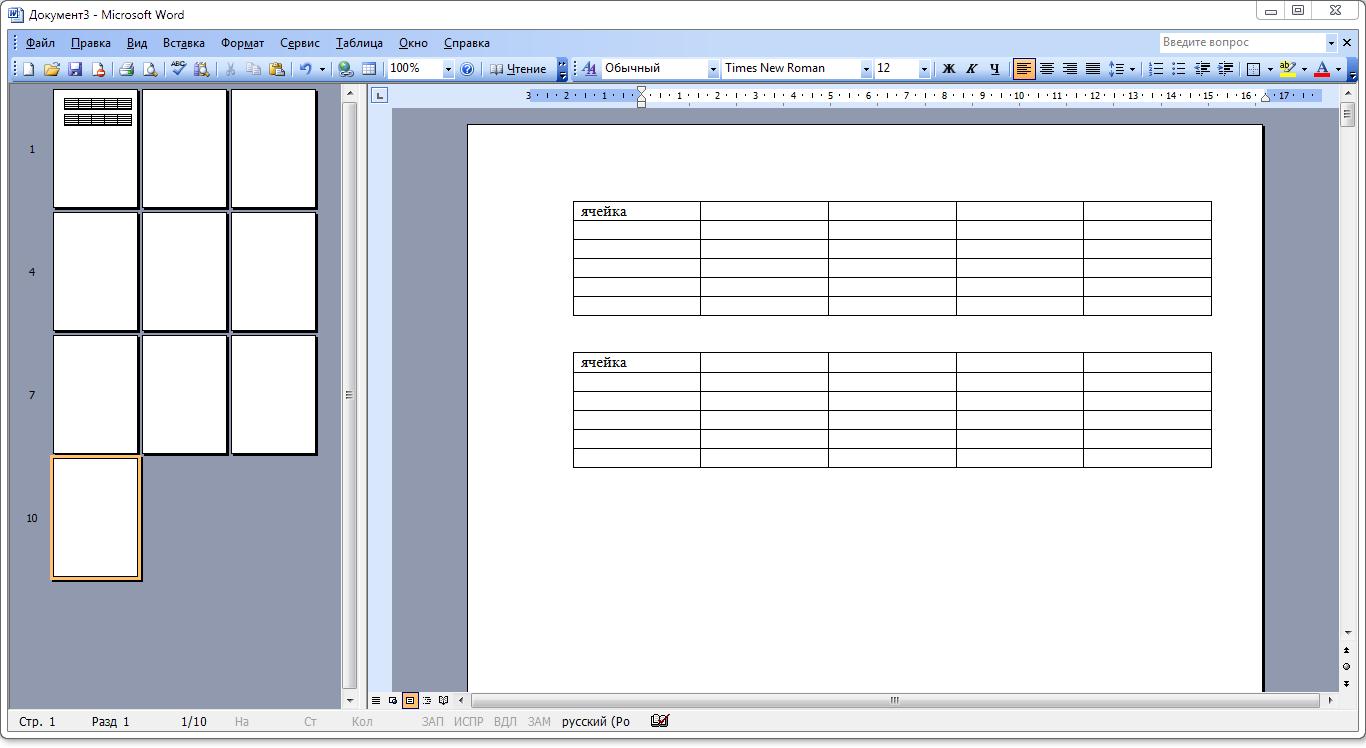 Таблицы в Word 2003
