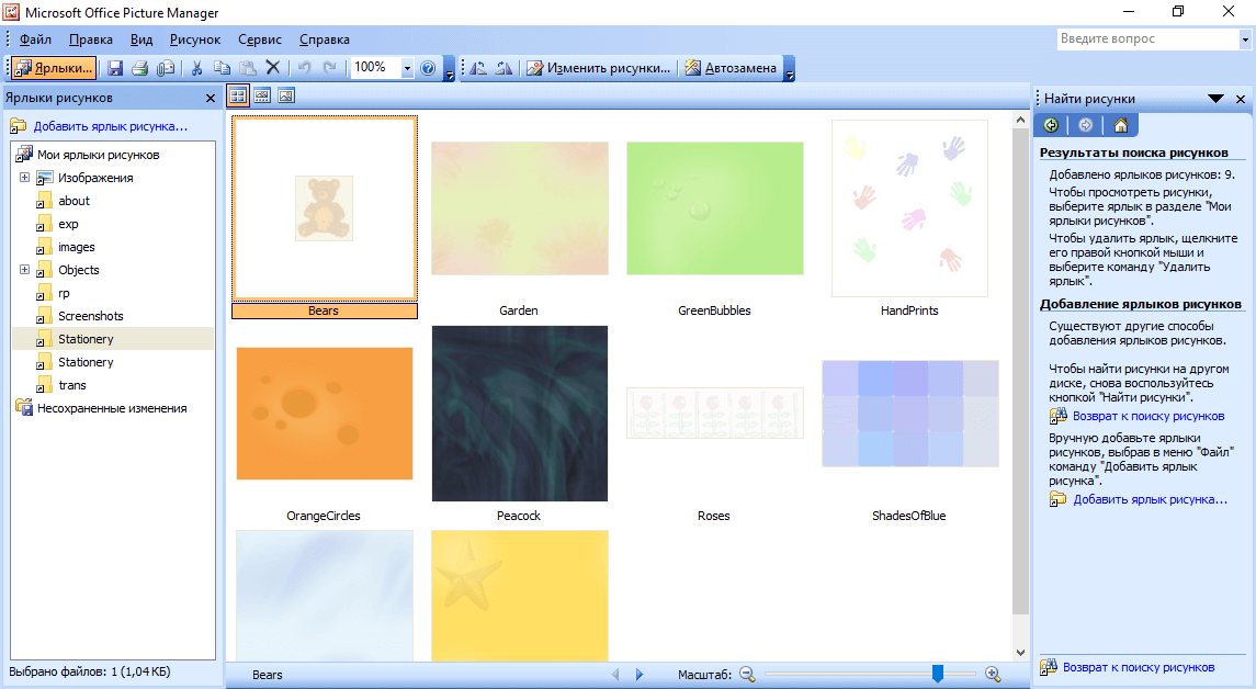 Microsoft Office Picture Manager 2003