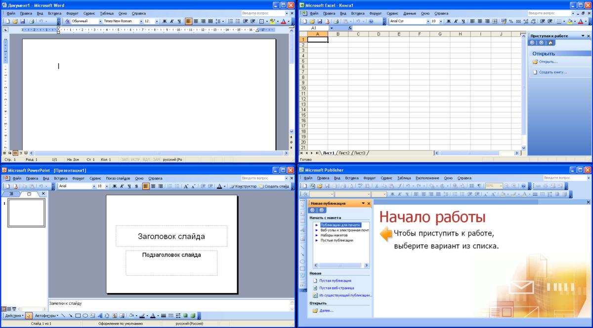 Программы Office 2003