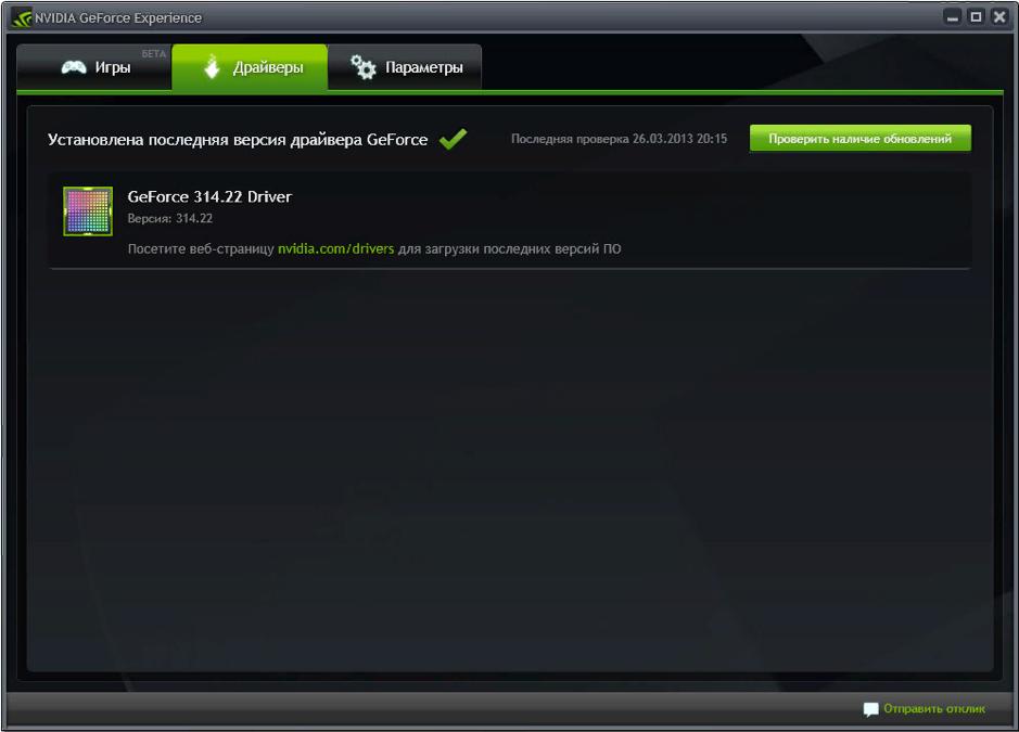 Обновление драйверов в программе Nvidia GeForce Experience