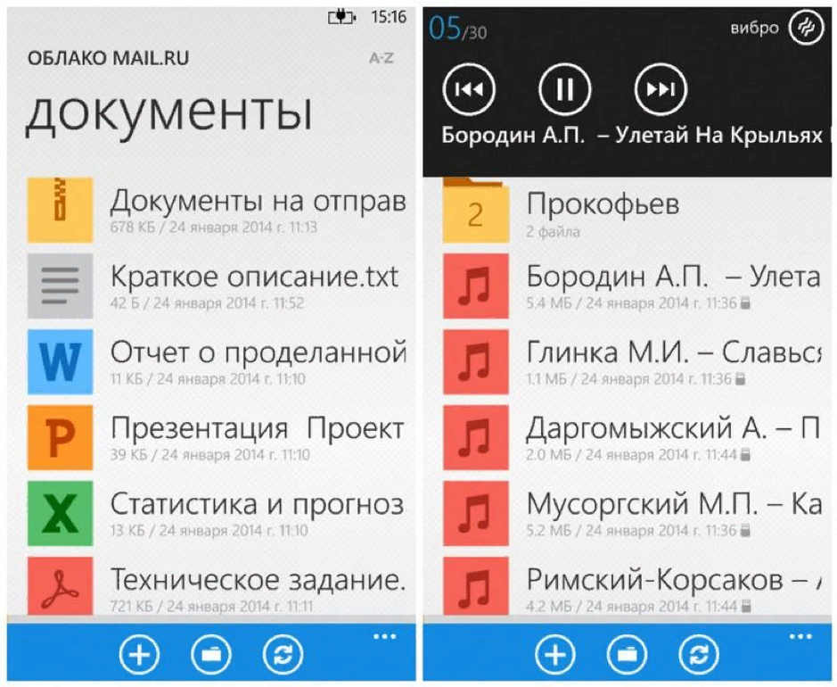 Мобильный клиент Облако Mail.ru