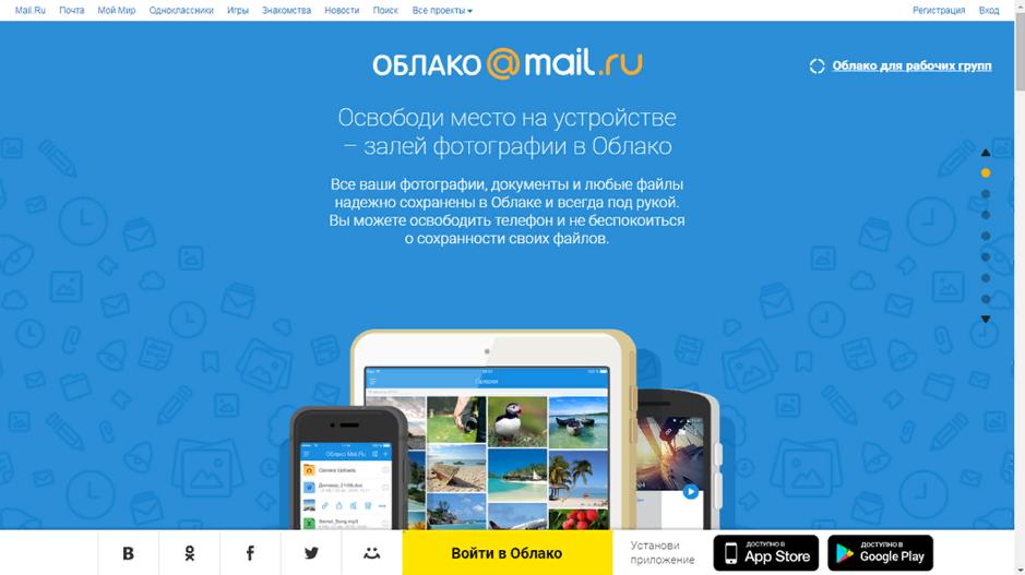 Синхронизация для мобильных устройств с помощью Облака Mail.ru