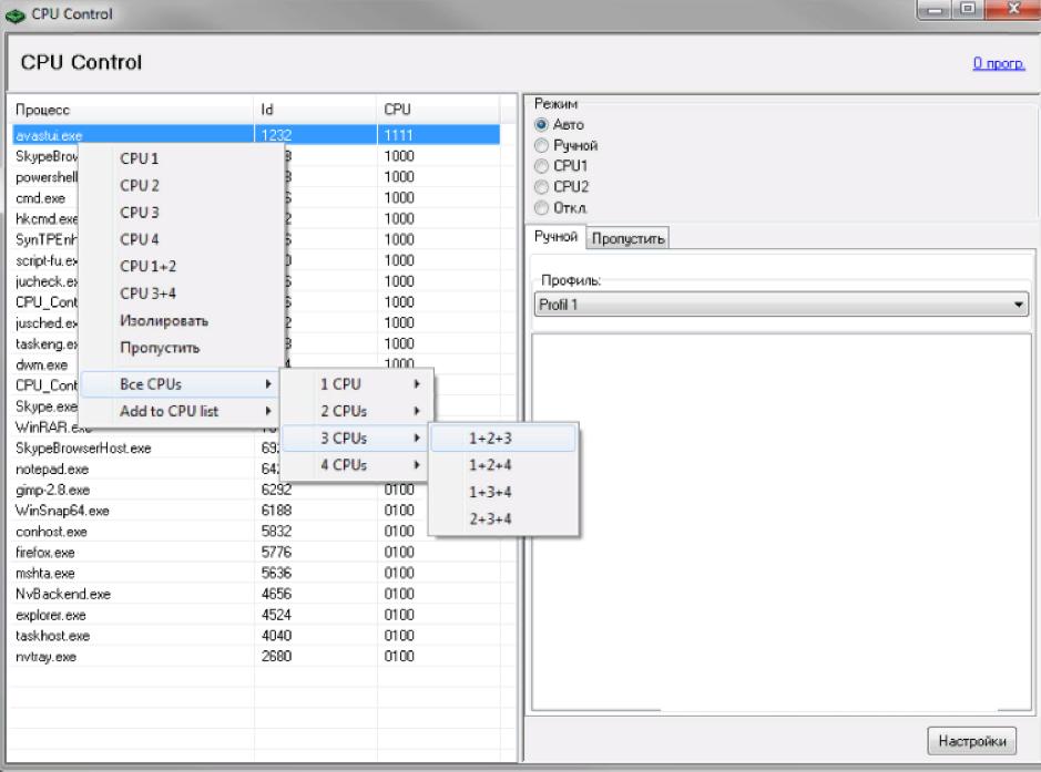 Ручной режим настройки CPU Control