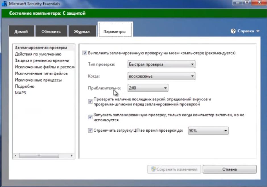 Параметры планировщика Microsoft Security Essentials