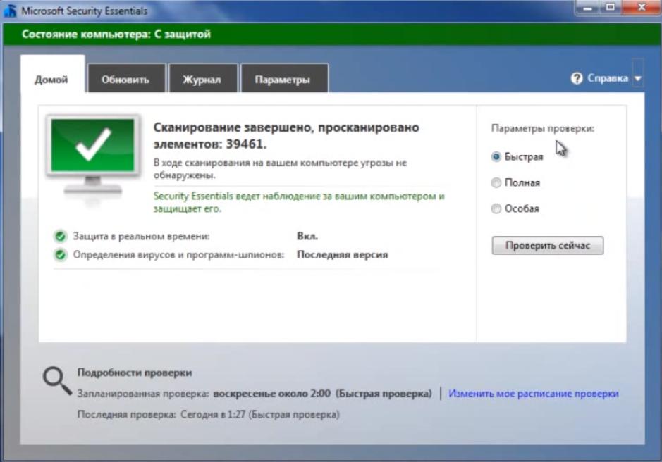 Параметры сканирования Microsoft Security Essentials