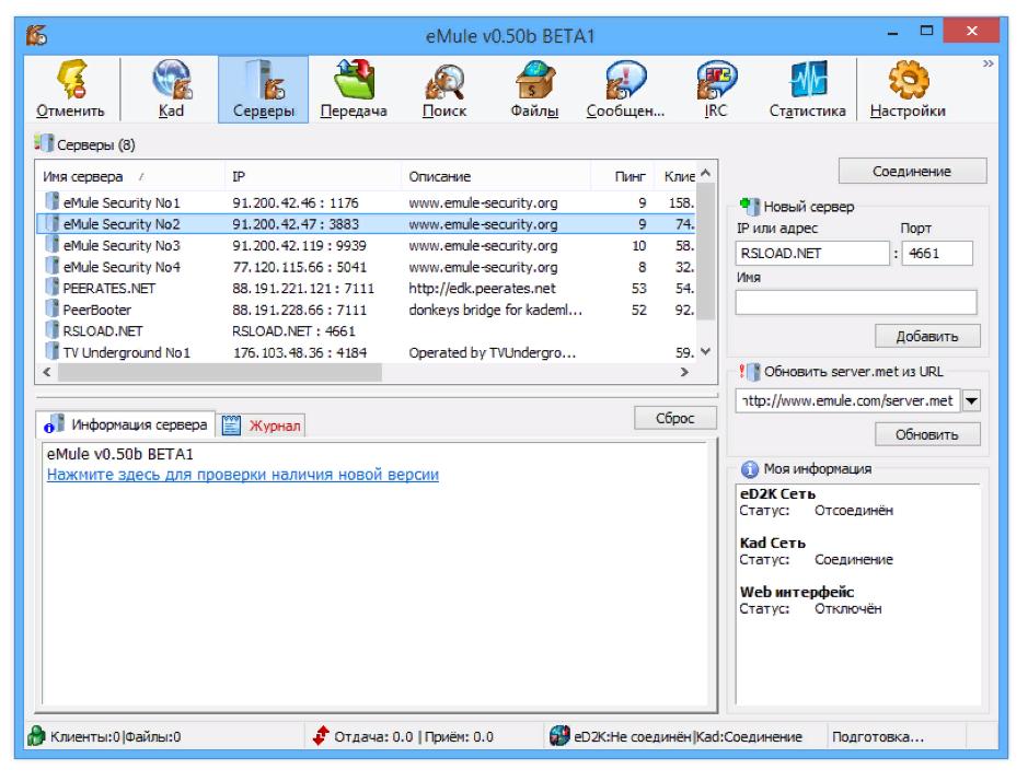 Сервера eMule