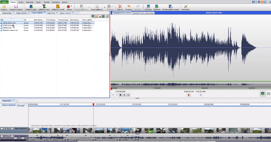 Редактирование аудиодорожек