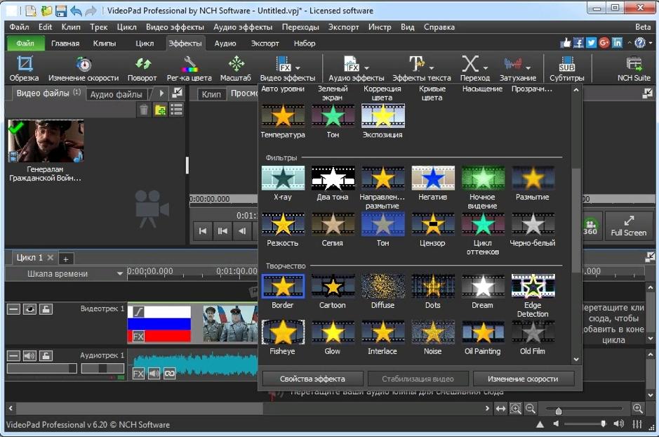 Библиотека эффектов в VideoPad Video Editor