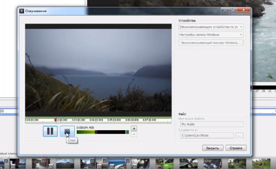Озвучивание материала в VideoPad Video Editor