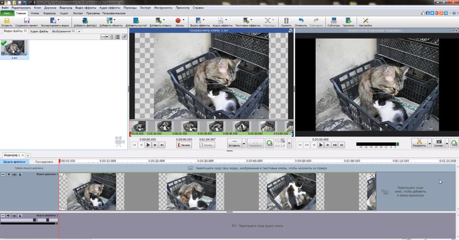 Интерфейс VideoPad Video Editor