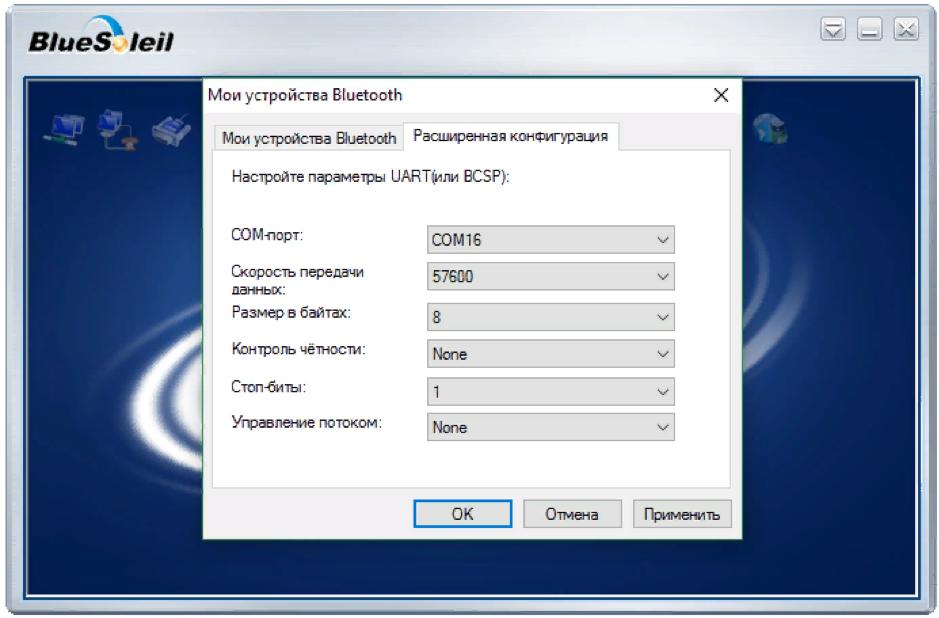 Конфигурация COM-портов