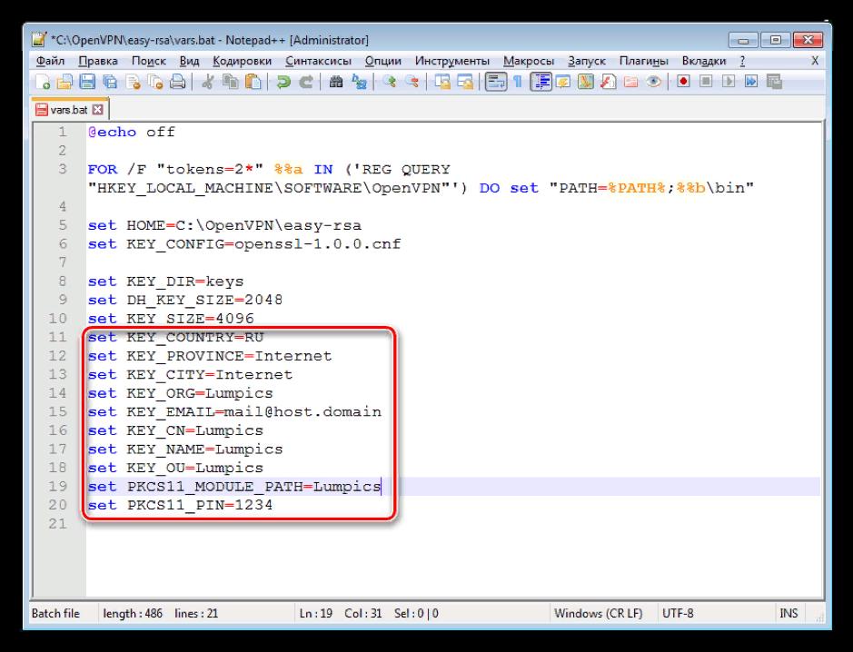 Настройка файла конфигурации OpenVPN