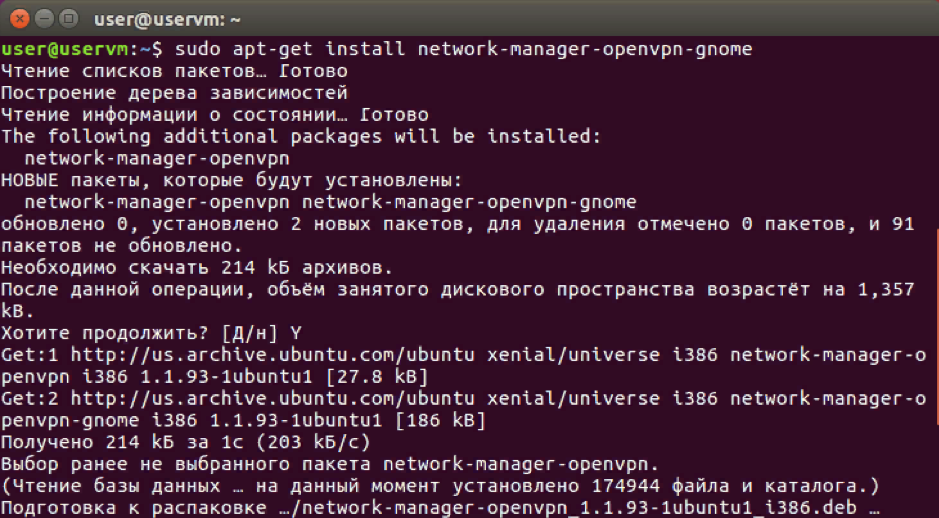 Установка OpenVPN на Linux