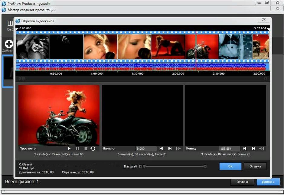 Обработка видео перед вставкой в Proshow Producer