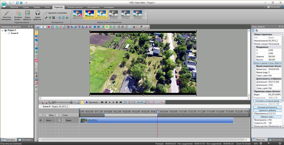 Интерфейс Free Video Editor