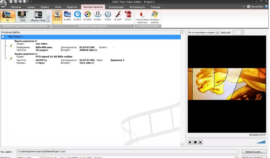 Форматы Free Video Editor